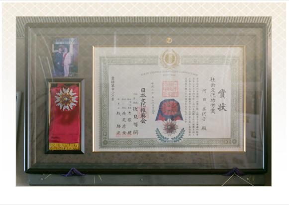文化功労賞受賞(4代目 河田美代子)記念品